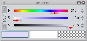 影色を作る