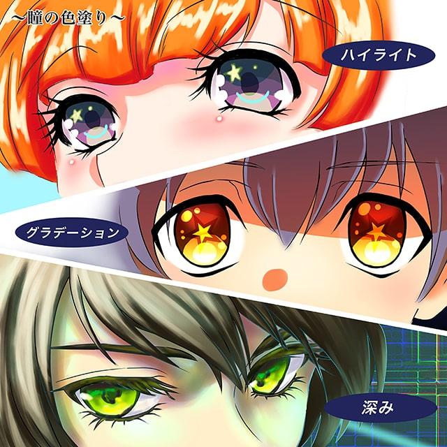 瞳の描き方 イラストby愚猫〜ぐにゃん〜