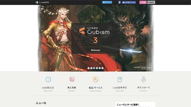 Live2D公式サイト