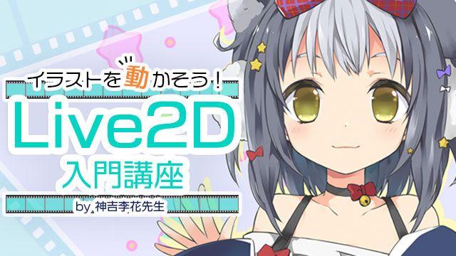 Live2D入門講座