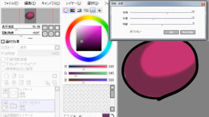 色を調整した結果