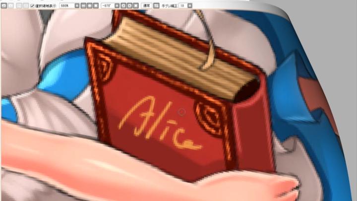 アリスの本に名前を描く