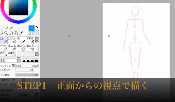 正面から人物を描く