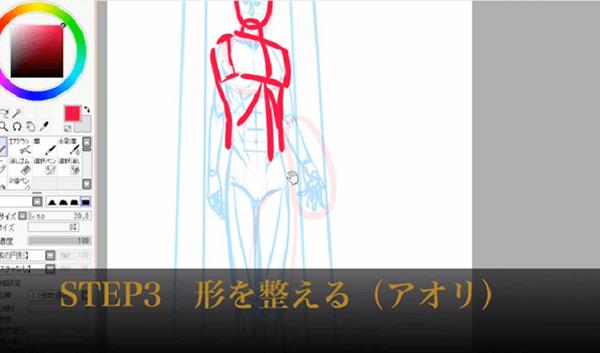 アオリ構図の体型を描く