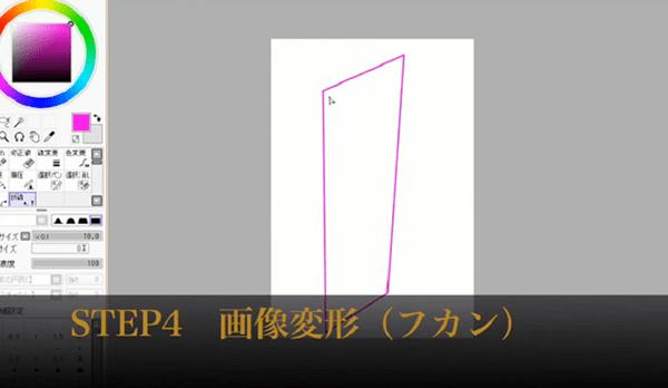 フカンの構図で画像を変形する