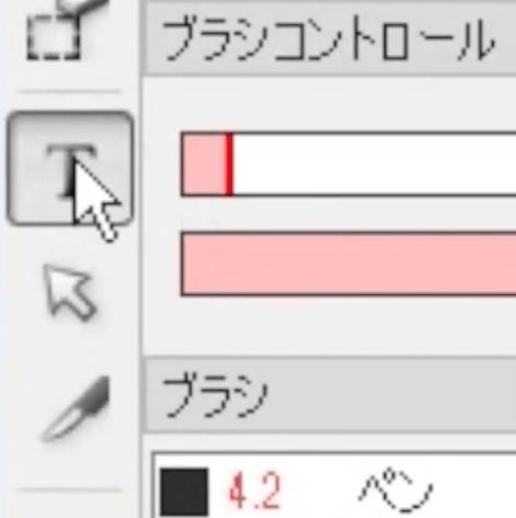 文字入れツールで文字を入れる