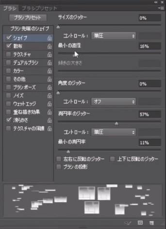 シェイプの画面の調整