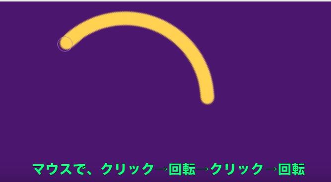 曲線ツールで円を描く