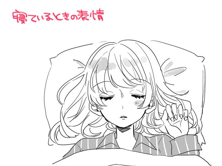 眠っている表情