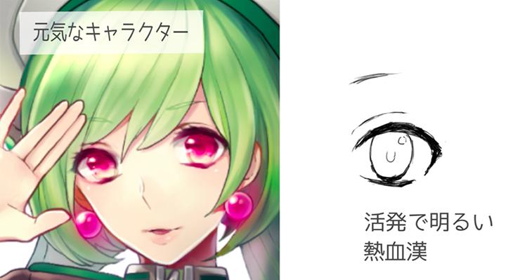 元気なキャラクターの目