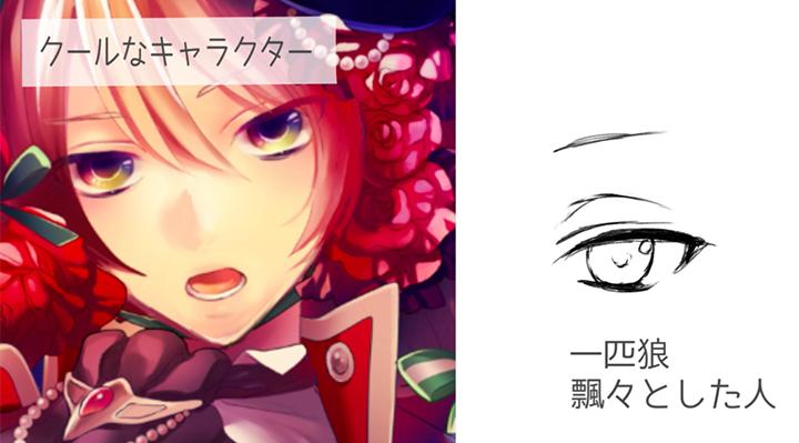 クールなキャラクターの目