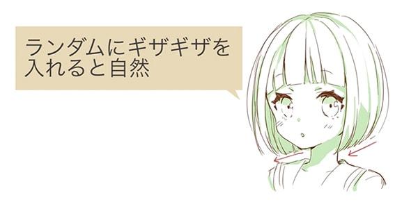 ぱっつん前髪のイラスト