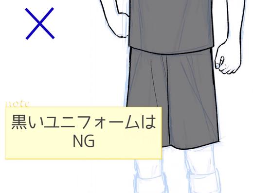 黒のユニフォームはNG