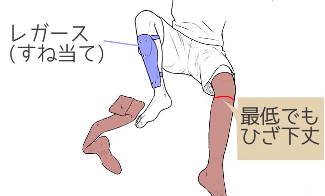 ストッキングは最低でも膝下丈