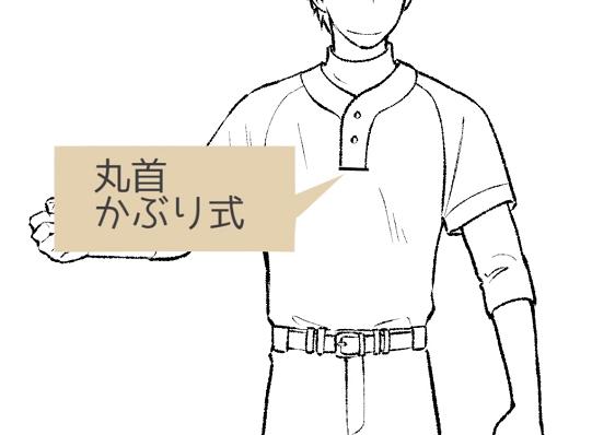 シャツは丸首で前開きが主流