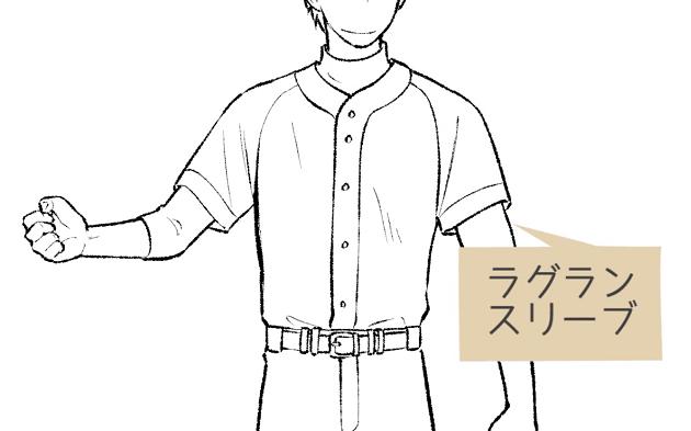 袖は半袖でラグランスリーブ