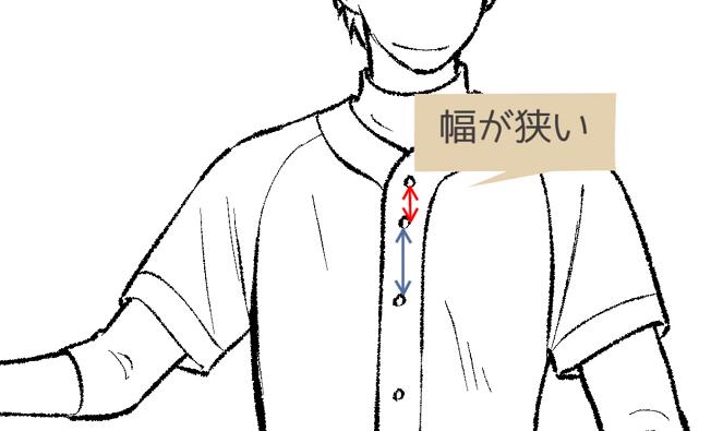 シャツのボタンの位置