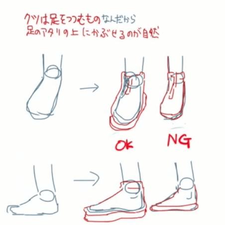 靴は足を包むもの