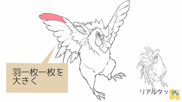 羽一枚一枚を大きく描く