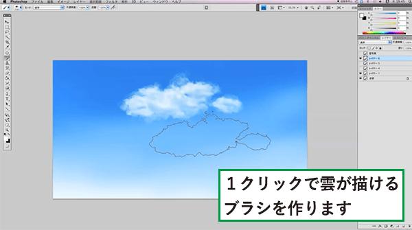 1クリックで描いた雲