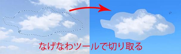 なげなわツールで雲を切り取る