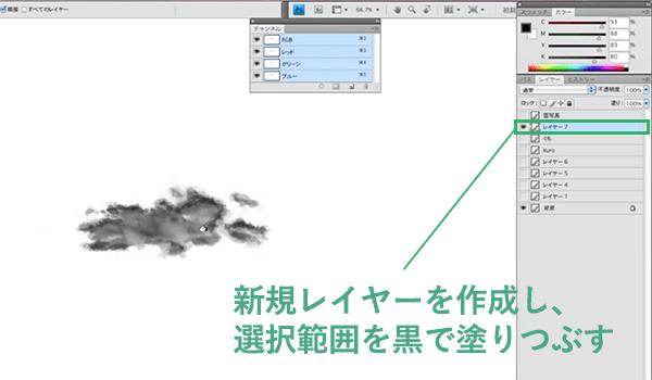雲ブラシのデータの完成