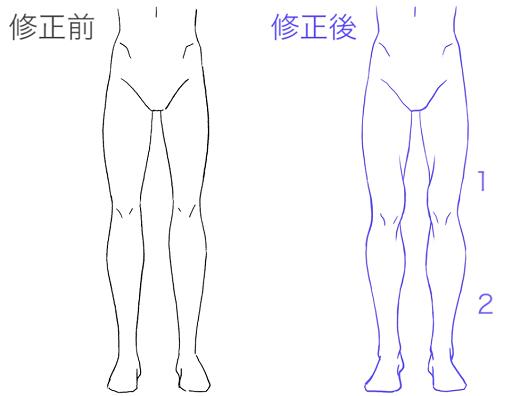 修正前と後の下半身の線画