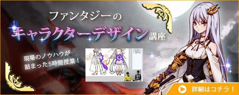 高木先生のキャラクターデザイン講座