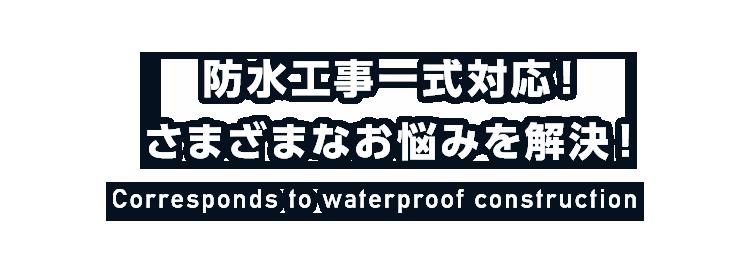 防水工事一式対応!さまざまなお悩みを解決