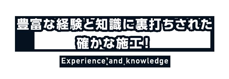 豊富な経験と知識に裏打ちされた確かな施工!