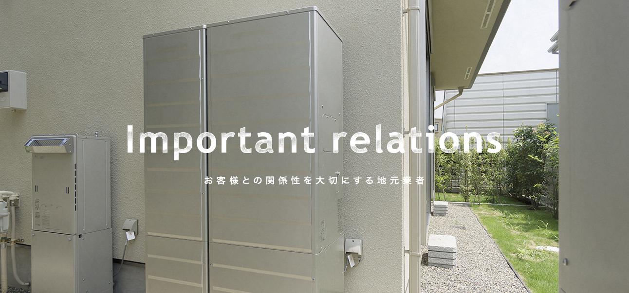 お客様との関係性を大切にする地元業者