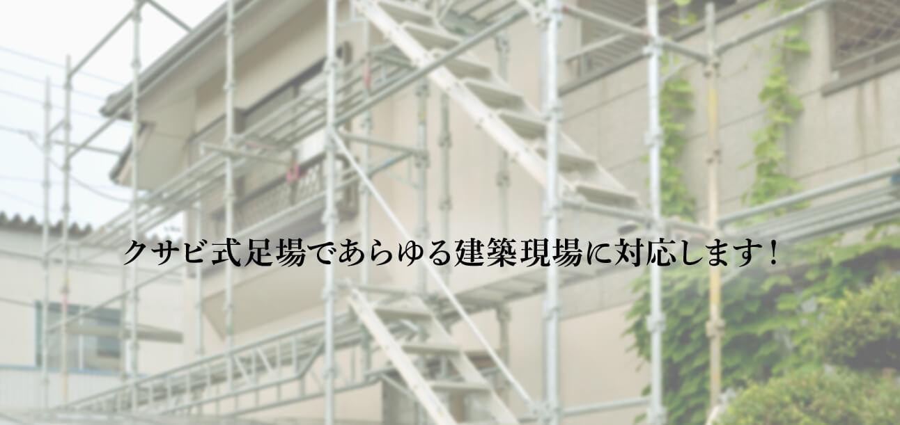 クサビ式足場であらゆる建築現場に対応します!