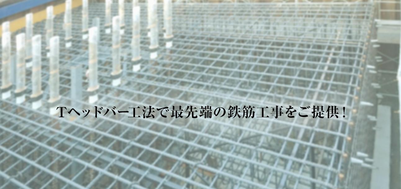Tヘッドバー工法で最先端の鉄筋工事をご提供!