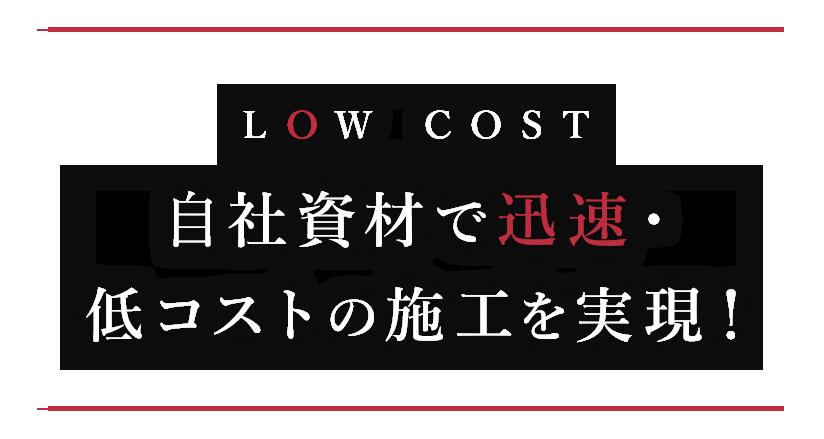 自社資材で迅速・低コストの施工を実現!