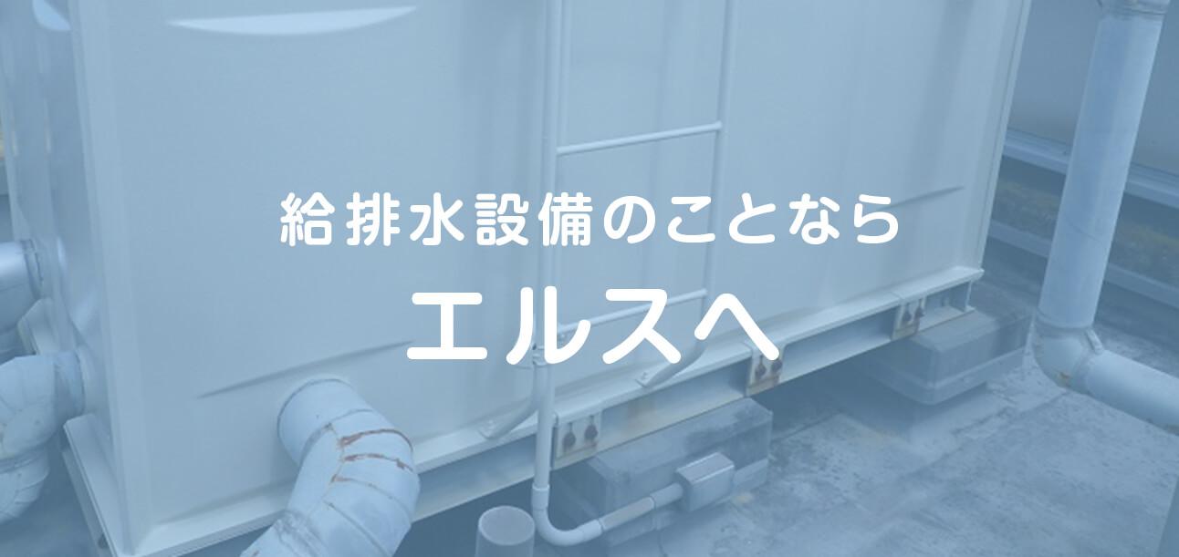 水漏れ・詰りのカメラ調査を無料でご提供!