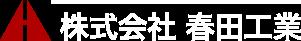 春田工業 株式会社