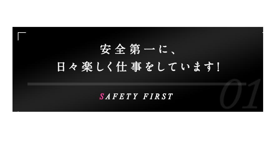 安全第一にみんなが毎日楽しく仕事をしています!