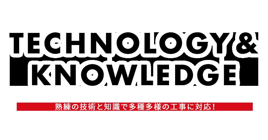 熟練の技術と知識で多種多様の工事に対応!