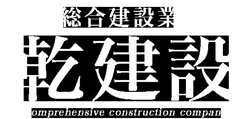 総合建設会社「ロゴ」その下に乾建設