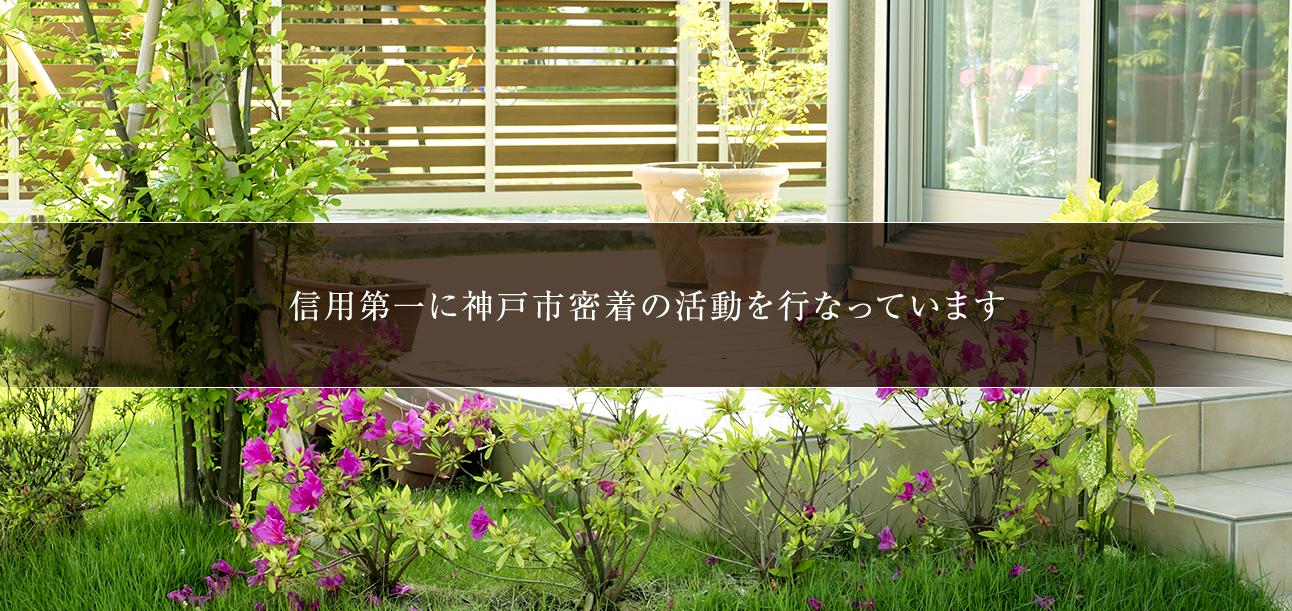 信用第一に神戸市密着の活動を行なっています