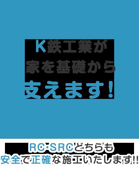 K鉄工業が家を基礎から支えます!