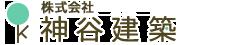 株式会社 神谷建築