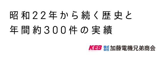 昭和22年から続く歴史と年間約300件の実績