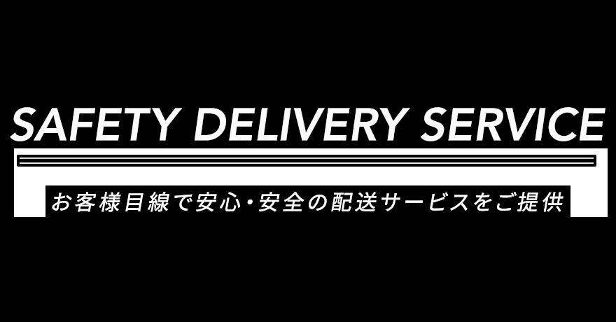 お客様目線で安心・安全の配送サービスをご提供