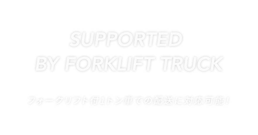 フォークリフト付1トン車での配送に対応可能!