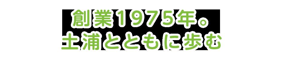 創業1975年。土浦とともに歩む