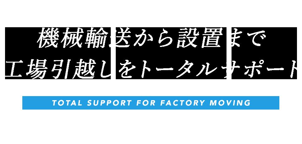 機械輸送から設置まで工場引越しをトータルサポート