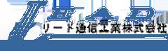 リード通信工業 株式会社