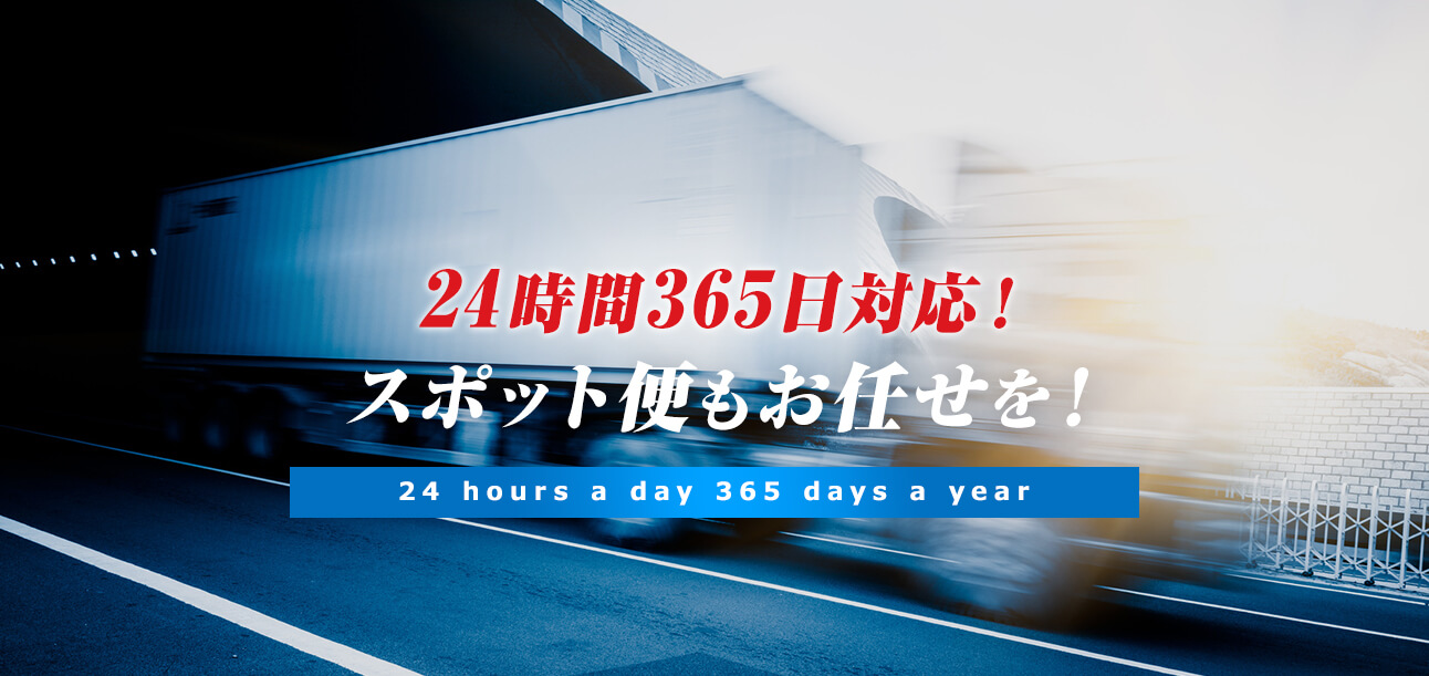 24時間365日対応!スポット便もお任せを!