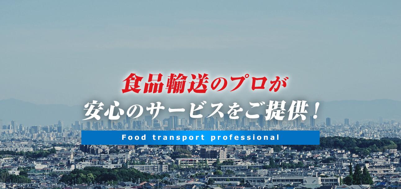 食品輸送のプロが安心のサービスをご提供!